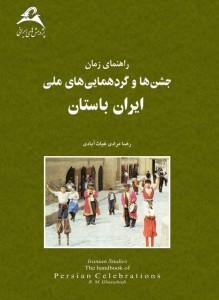 کتاب راهنمای زمان جشن های ایرانی