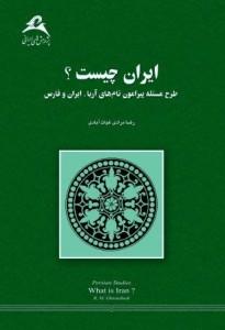 کتاب ایران چیست