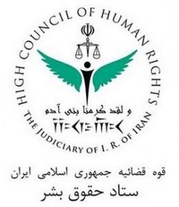 لوگوی ستاد حقوق بشر