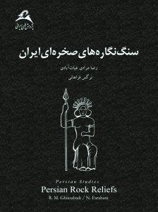 کتاب سنگ نگاره های صخرهای ایران