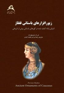 کتاب زیورافزارهای باستانی قفقاز