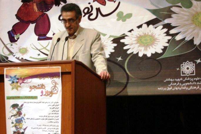 سخنرانی رضا مرادی غیاث آبادی در جشن نوروز دانشگاه شهید بهشتی
