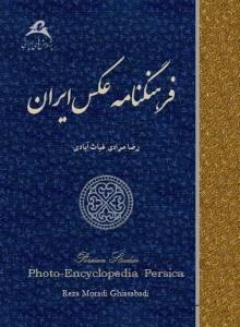 کتاب فرهنگنامه عکس ایران