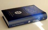 کتاب فرهنگنامه ایران