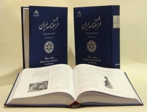 فرهنگنامه ایران