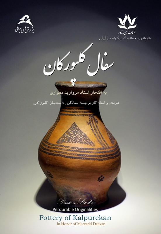Pottery of Kalpurekan