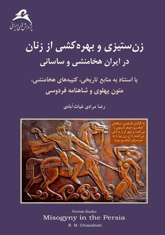 کتاب زن ستیزی در ایران باستان نوشته رضا مرادی غیاث آبادی