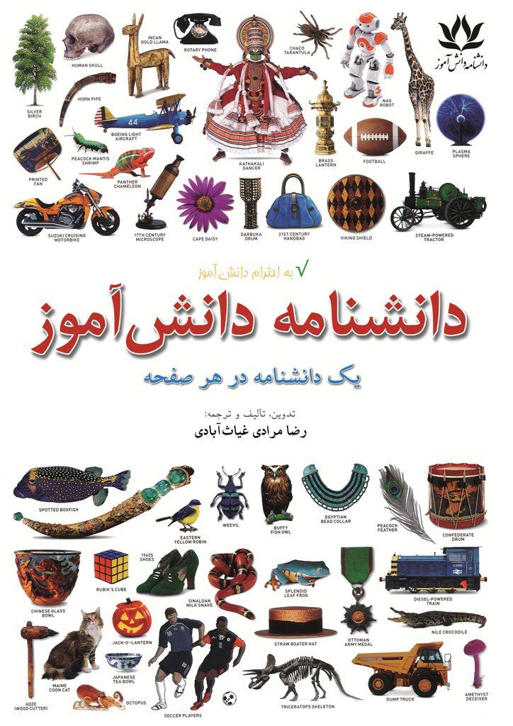کتاب دانشنامه دانش آموز