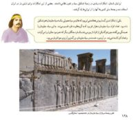 تبلیغ باستان پرستای و ناسیونالیسم در کتاب تاریخ مدارس